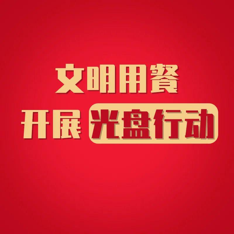 """郑州餐饮业关于""""坚决制止餐饮浪费行为""""的倡议书"""