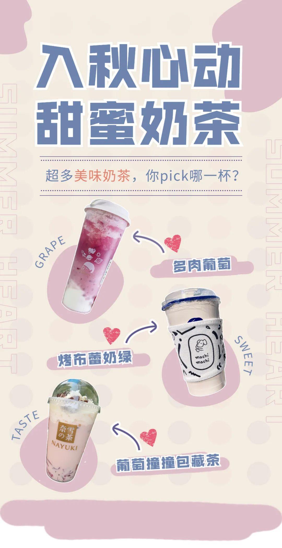 郑州名媛经常喝的奶茶,你喝过几杯?