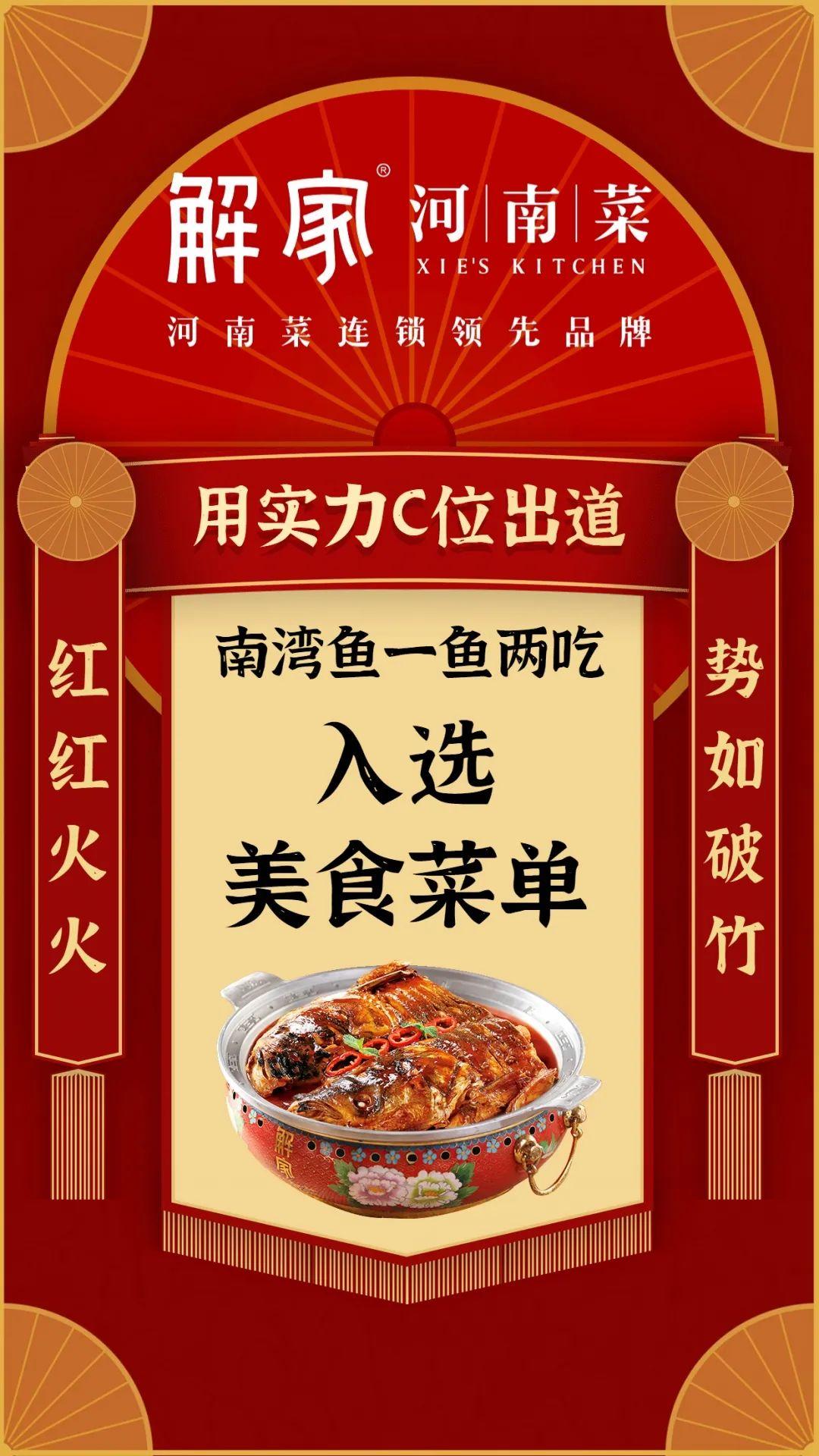 """餐饮""""最牛""""盛会美食菜单,解家河南菜解家南湾鱼实力入选"""