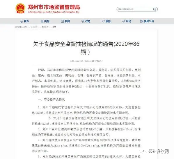 郑州23家饭店餐具检出大肠菌群,看看有你去过的没?