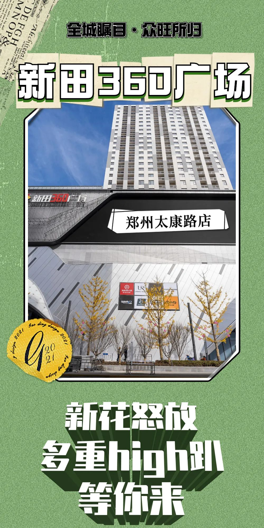 """狂High一个月!新田360广场郑州太康路店,全城瞩目,""""壕""""礼相送!"""