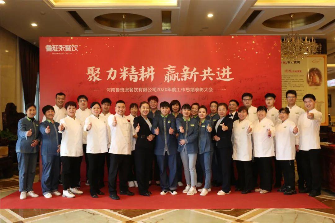 郑州鲁班张餐饮,2020年度工作总结大会暨颁奖晚会圆满举办
