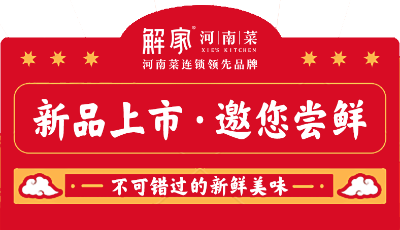 解家上新菜啦,不可错过的新鲜美味,郑州全城20家店尝鲜!