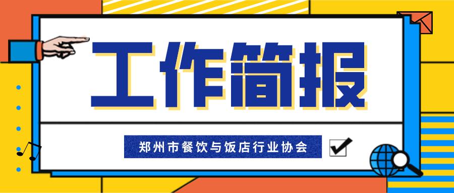 一个月8件事儿,郑州餐协赋能行业发展