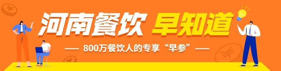 河南餐饮早知道 | 24种蔬菜降价,部分降价幅度超20%;2021中国生鲜B2B高峰论坛倒计时十天