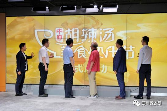 2021年,首届中原胡辣汤美食文化节在郑州启动